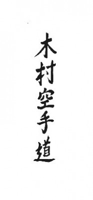 membership samurai karate hout bay